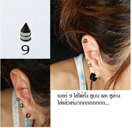 ★★★ไม่ต้องเจาะหู ก็ใส่จิวหูเท่ๆ ได้ค่ะ ★★★ สนใจมาทางนี้เลย ดารานักร้องใส่เพียบบ - Page 3 J9