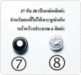★★★ไม่ต้องเจาะหู ก็ใส่จิวหูเท่ๆ ได้ค่ะ ★★★ สนใจมาทางนี้เลย ดารานักร้องใส่เพียบบ - Page 3 P3257519