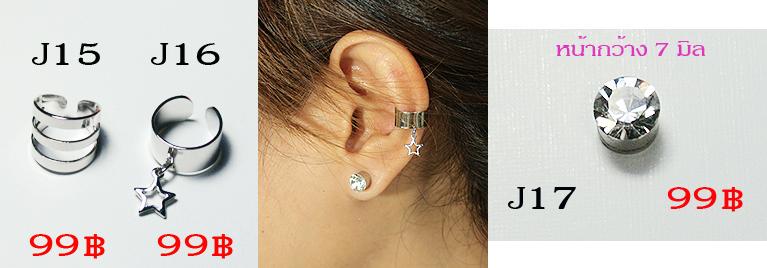 ★★★ไม่ต้องเจาะหู ก็ใส่จิวหูเท่ๆ ได้ค่ะ ★★★ สนใจมาทางนี้เลย ดารานักร้องใส่เพียบบ - Page 3 J17