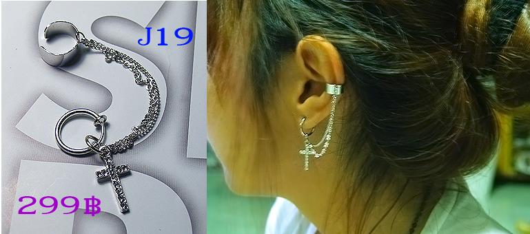 ★★★ไม่ต้องเจาะหู ก็ใส่จิวหูเท่ๆ ได้ค่ะ ★★★ สนใจมาทางนี้เลย ดารานักร้องใส่เพียบบ - Page 3 J19